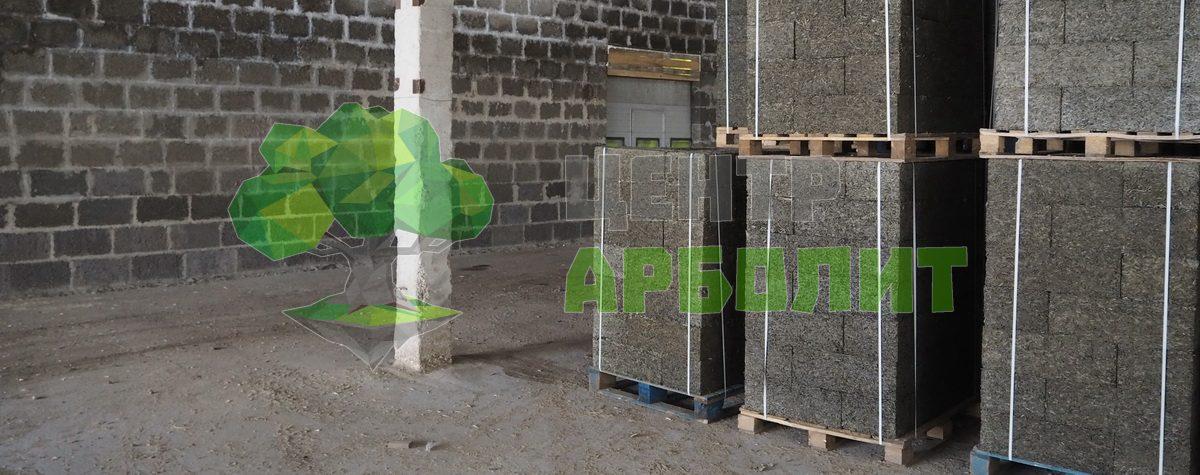 Ответсвенное хранение арболитовых блоков