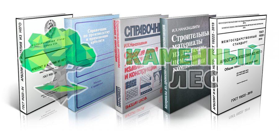 Книги и учебники по арболиту